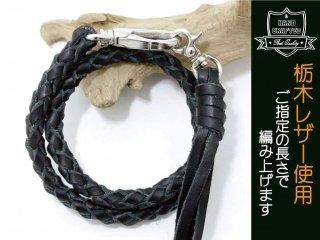 ウォレットロープ/ブラック  サドルレザー2mm厚使用
