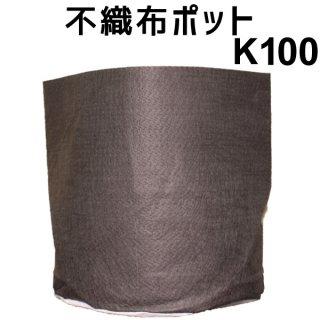 不織布ポットJマスターK100 【布鉢】  直径100cm×深さ100cm