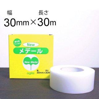 接木テープ:ニューメデール 幅30mm×30m <宅配便でお届け> newメデール