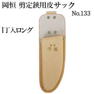 岡恒 剪定ばさみ用皮サック ロング 1丁 No.133 <メール便対応>