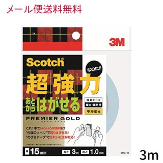 3Mスコッチ 超強力両面テープ 幅15mm×3m 【メール便送料無料】  あとから剥がせる SRG-15<img class='new_mark_img2' src='//img.shop-pro.jp/img/new/icons61.gif' style='border:none;display:inline;margin:0px;padding:0px;width:auto;' />