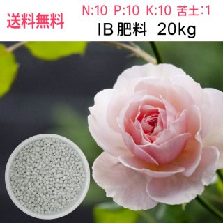 IB 肥料20kg【送料無料】大容量 花・木・作物問わず使えます<img class='new_mark_img2' src='//img.shop-pro.jp/img/new/icons61.gif' style='border:none;display:inline;margin:0px;padding:0px;width:auto;' />