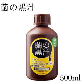 <有機JAS対応>菌の黒汁 500ml