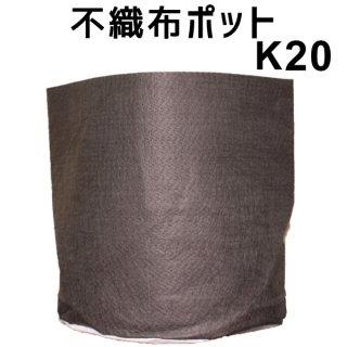 不織布ポットJマスターK20【メール便指定】  直径20cm×深さ19cm