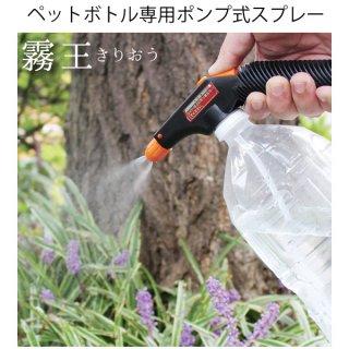 霧王 パート2 ペットボトル専用 加圧式スプレー