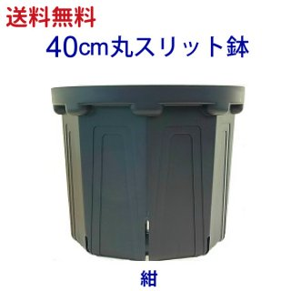 40cm丸スリット鉢(13号) 紺色 【送料無料】 CSM-400<img class='new_mark_img2' src='//img.shop-pro.jp/img/new/icons61.gif' style='border:none;display:inline;margin:0px;padding:0px;width:auto;' />