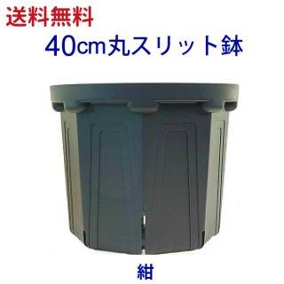 40cm丸スリット鉢(13号) 紺色 【送料無料】 CSM-400<img class='new_mark_img2' src='https://img.shop-pro.jp/img/new/icons61.gif' style='border:none;display:inline;margin:0px;padding:0px;width:auto;' />