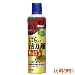 マイローズ ばらの活力剤 480ml 【送料無料】 バラ