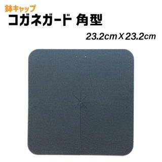 【鉢キャップ コガネガード】角型23.2cm 1枚