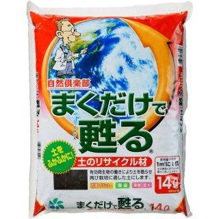 まくだけで甦る 土のリサイクル材 14L 自然応用科学