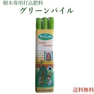 グリーンパイル 一般用 3本入り 【メール便送料無料】 樹木専用 肥料