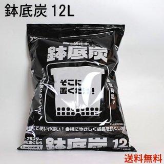 鉢底炭 容量12L 【送料無料】 底に置くだけ 通気性向上 雑菌抑制 ナメクジ防除