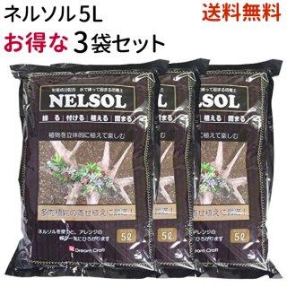 ネルソル 水で練って固まる土 5L×3袋セット 合計15L【送料無料】
