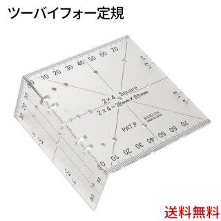 ラクダ ツーバイフォー定規 【メール便送料無料】 2X4 線引き