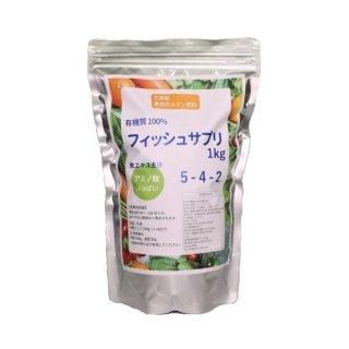 有機農産物適合肥料:フィッシュサプリ 1kg入<魚粉有機肥料>