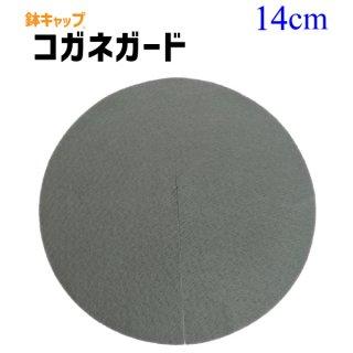 【鉢キャップ コガネガード】 直径14cm(5号・6号懸崖スリット鉢用)