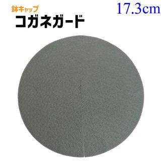 【鉢キャップ コガネガード】 直径17.3cm ( 6号スリット鉢用)