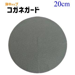 【鉢キャップ コガネガード】  直径20cm(7号スリット鉢用)