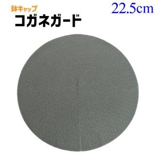 【鉢キャップ コガネガード】 直径22.5cm(8号スリット鉢用)