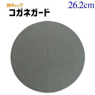 【鉢キャップ コガネガード】 直径26.2cm(10号懸崖スリット鉢用)