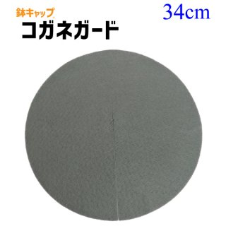 【鉢キャップ コガネガード】直径34cm(NPポット25L鉢用)1枚 ※メール便不可