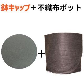 不織布ポット (JマスターK40)★鉢キャップコガネガードセット