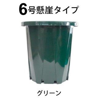 6号スリット鉢 懸崖タイプ(グリーンのみ)直径18cm