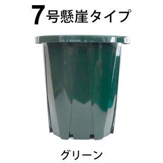 7号スリット鉢 懸崖タイプ(グリーンのみ)直径21cm