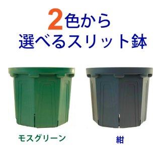 10号スリット鉢  直径30cm CSM-300 紺色 モスグリーン 2色から選べる