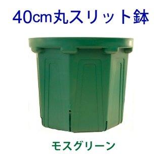 40cm丸スリット鉢(13号)直径40cm  モスグリーンのみ CSM-400