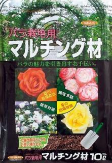 バラ栽培用マルチング材 10L お馬のたい肥をじっくり熟成 馬ふん