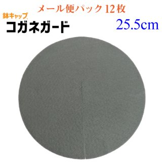 【鉢【キャップ コガネガード】直径25.5cm<メール便パック>12枚入(9号鉢用)