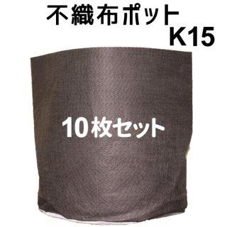 ★不織布ポット JマスターK15【布鉢】直径15cm×深さ19cm (根域制限)10枚セット