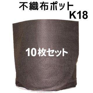 ★不織布ポット JマスターK18【布鉢】直径18cm×深さ19cm (根域制限)10枚セット