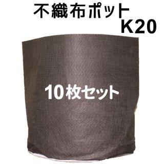 ★不織布ポット JマスターK20【布鉢】直径20cm×深さ19cm (根域制限)10枚セット