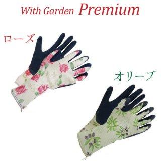 おしゃれなガーデニンググローブ(手袋) 『ルミナス』 <2個までメール便可>