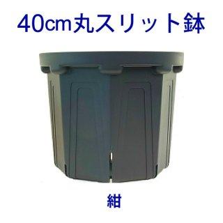40cm丸スリット鉢(13号) 紺色 CSM-400