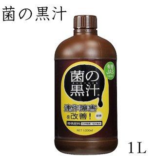 <有機JAS対応>菌の黒汁 1L(1000ml)