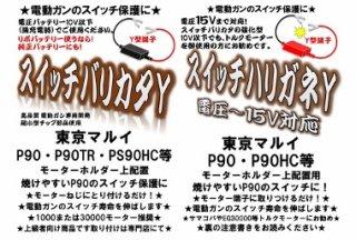 P90シリーズ用(茶)Y型端子