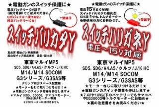MP5シリーズ用(赤)Y型端子