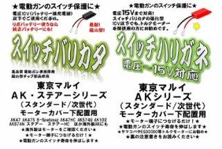AKシリーズ用(緑)