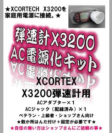 X3200AC電源化キット