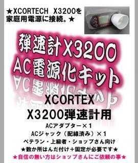 XCOATECH X3200 AC電源化キット