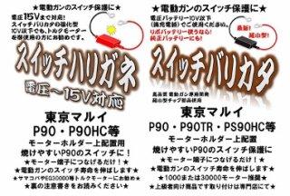 P90シリーズ用(茶)