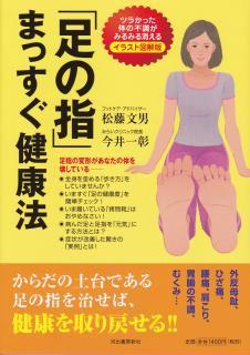 「足の指」まっすぐ健康法 イラスト図解版