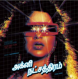 ILAIYARAAJA<br>Fire Star: Synth-Pop And Electro-Funk From Tamil Films / 2LP