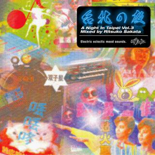 坂田律子<br>台北の夜 vol.3 A Night In Taipei Vol.3 Mixed by Ritsuko Sakata CD