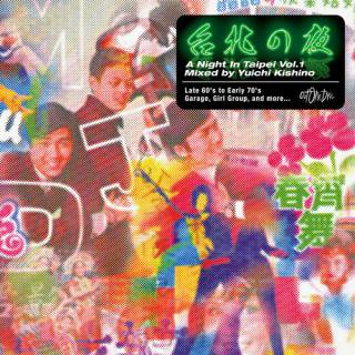 岸野雄一<br>台北の夜 vol.1 A Night In Taipei Vol.1 Mixed by Yuichi Kishino CD