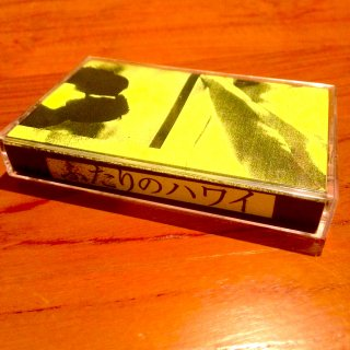 OTACO & AOTA<br>split tapes vol.2 ふたりのハワイ / CASSETTE