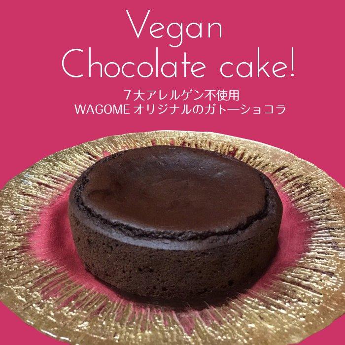 ガトーショコラ グルテンフリー アレルギー対応 ケーキ gluten free cake